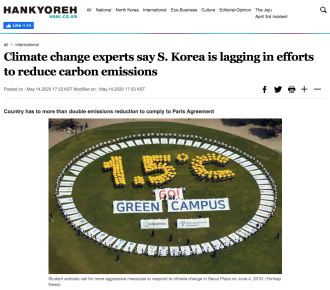 Climate change experts say S. Korea is lagging in efforts to reduce carbon emissions